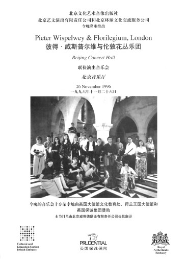Florilegium Beijing program 37K jpeg